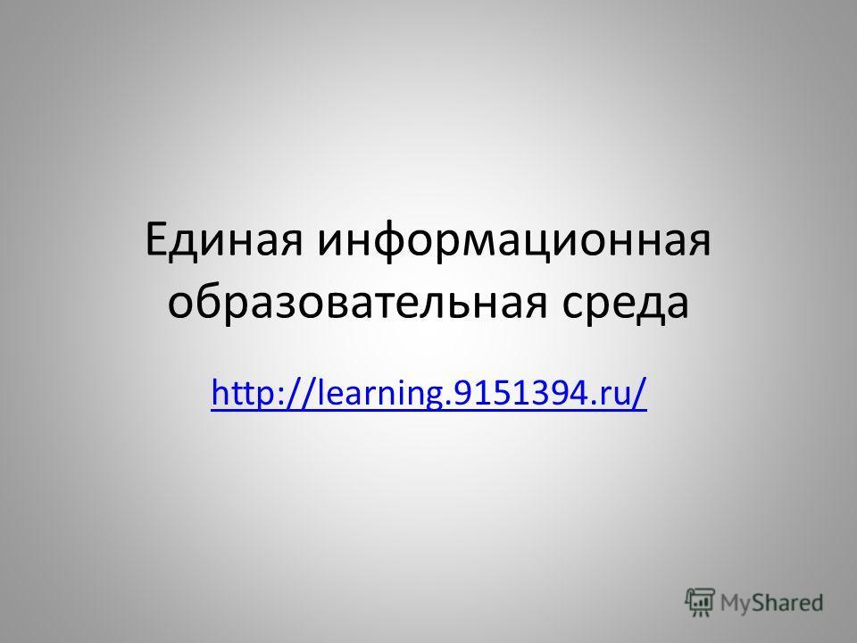 Единая информационная образовательная среда http://learning.9151394.ru/