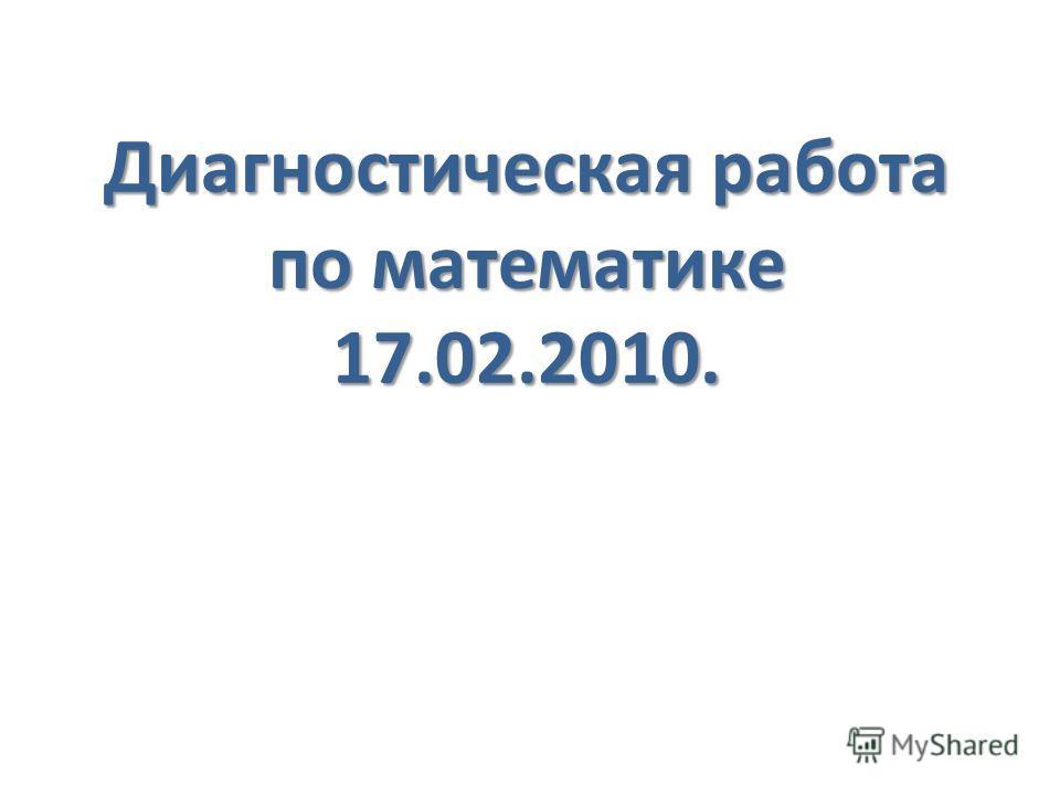 Диагностическая работа по математике 17.02.2010.