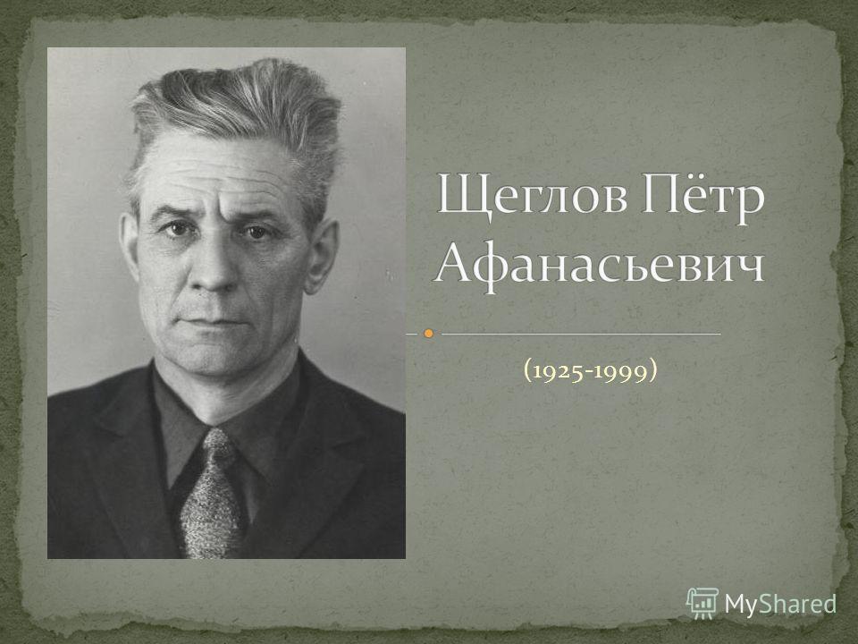 (1925-1999)