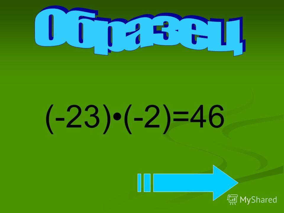 (-23)(-2)=46