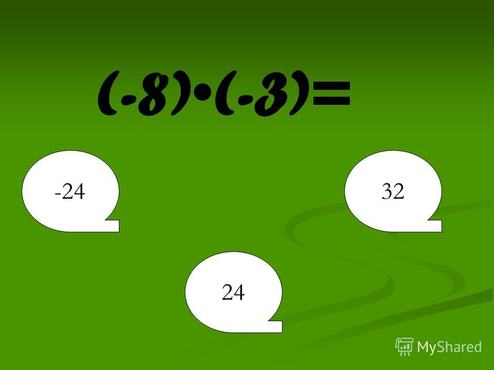 (-8)(-3)= 24 -2432