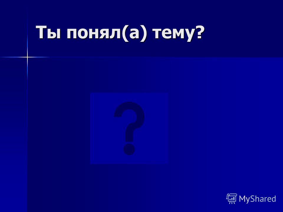 Ты понял(а) тему?
