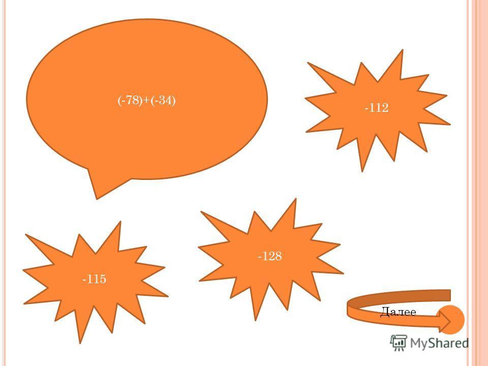 (-78)+(-34) -115 -128 -112 Далее