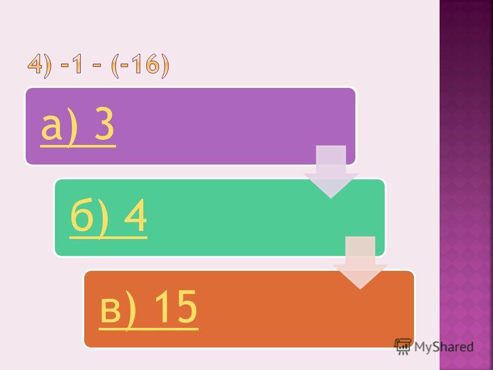 а) 3б) 4в) 15