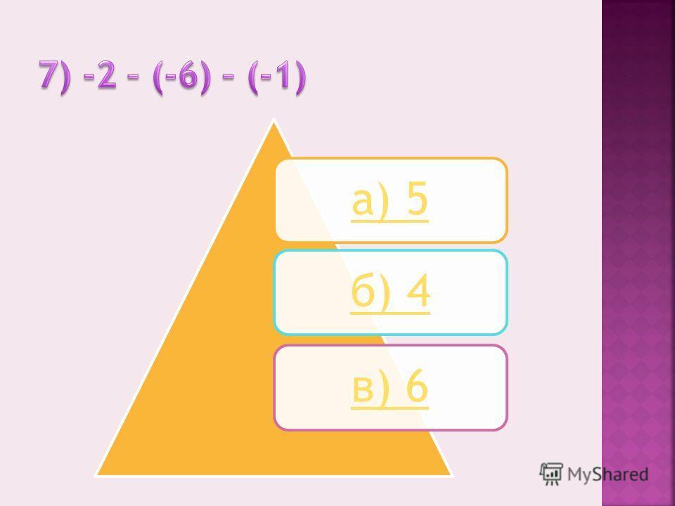 а) 5б) 4в) 6