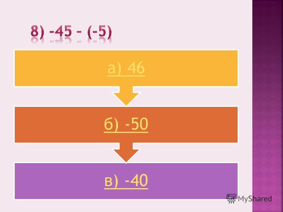 в) -40 б) -50 а) 46