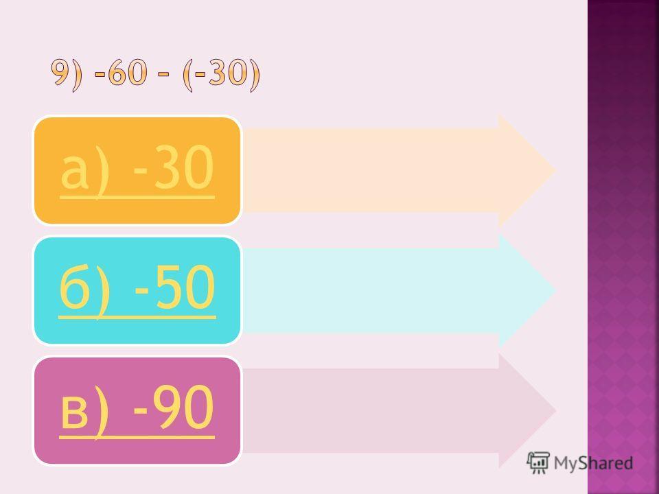 а) -30б) -50в) -90