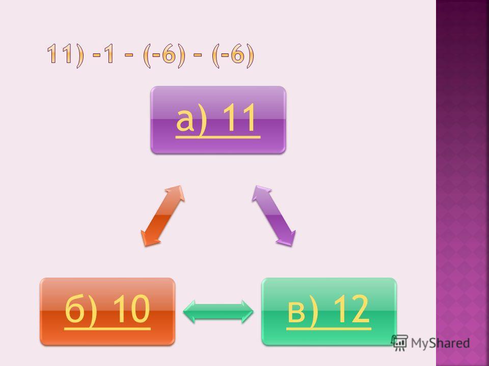 а) 11в) 12б) 10