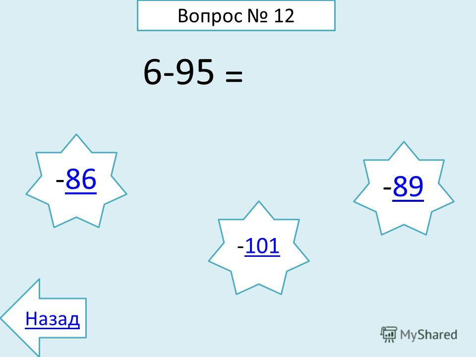 Вопрос 12 6-95 = -8686 -101101 -89 Назад