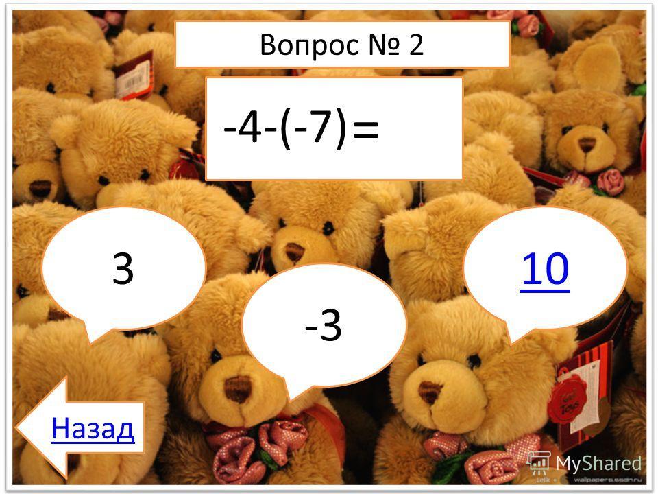 Вопрос 2 -4-(-7) = -3 310 Назад