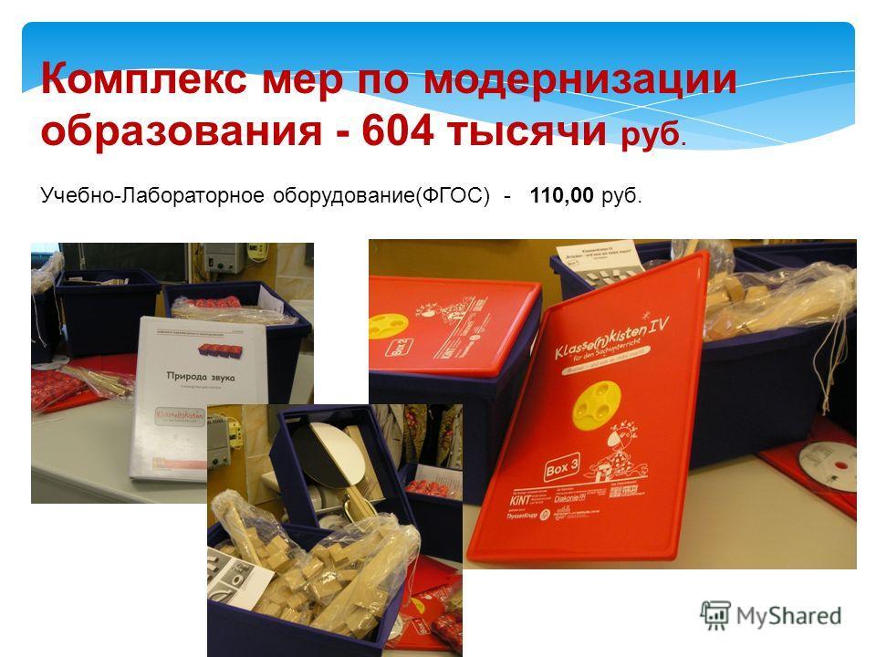 Комплекс мер по модернизации образования - 604 тысячи руб. Учебно-Лабораторное оборудование(ФГОС) - 110,00 руб.