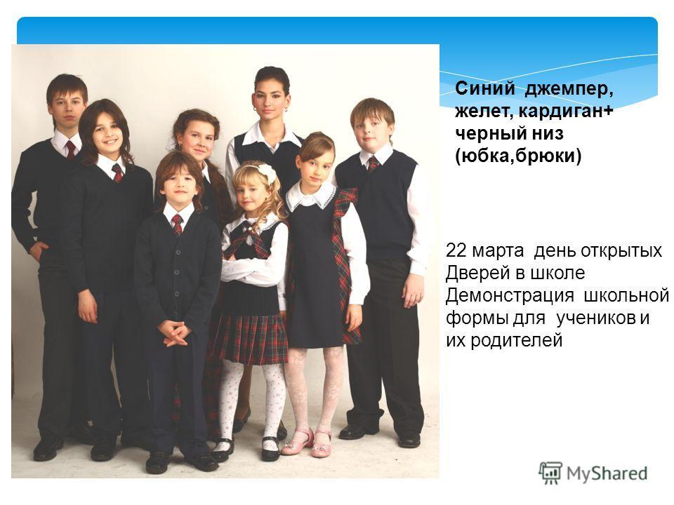Синий джемпер, желет, кардиган+ черный низ (юбка,брюки) 22 марта день открытых Дверей в школе Демонстрация школьной формы для учеников и их родителей
