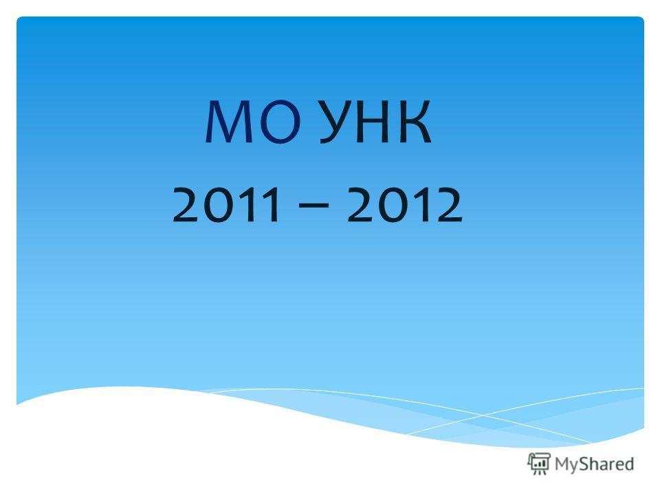 МО УНК 2011 – 2012