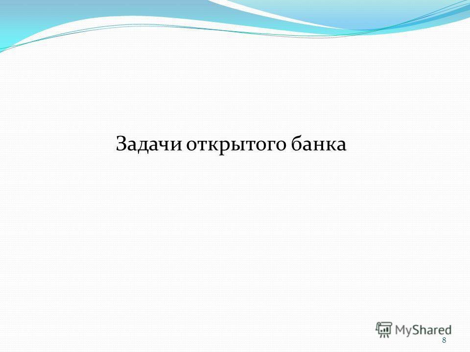 8 Задачи открытого банка