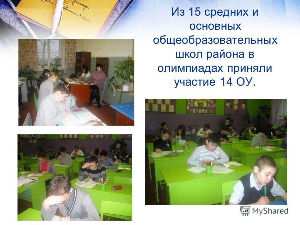 Из 15 средних и основных общеобразовательных школ района в олимпиадах приняли участие 14 ОУ.