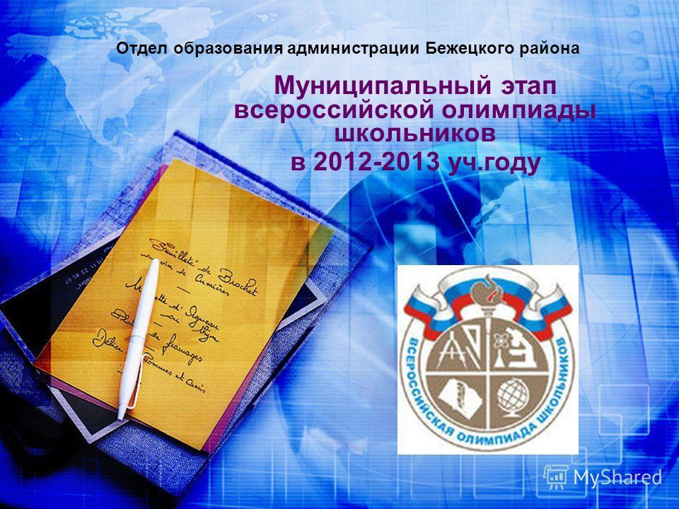 Муниципальный этап всероссийской олимпиады школьников в 2012-2013 уч.году Отдел образования администрации Бежецкого района