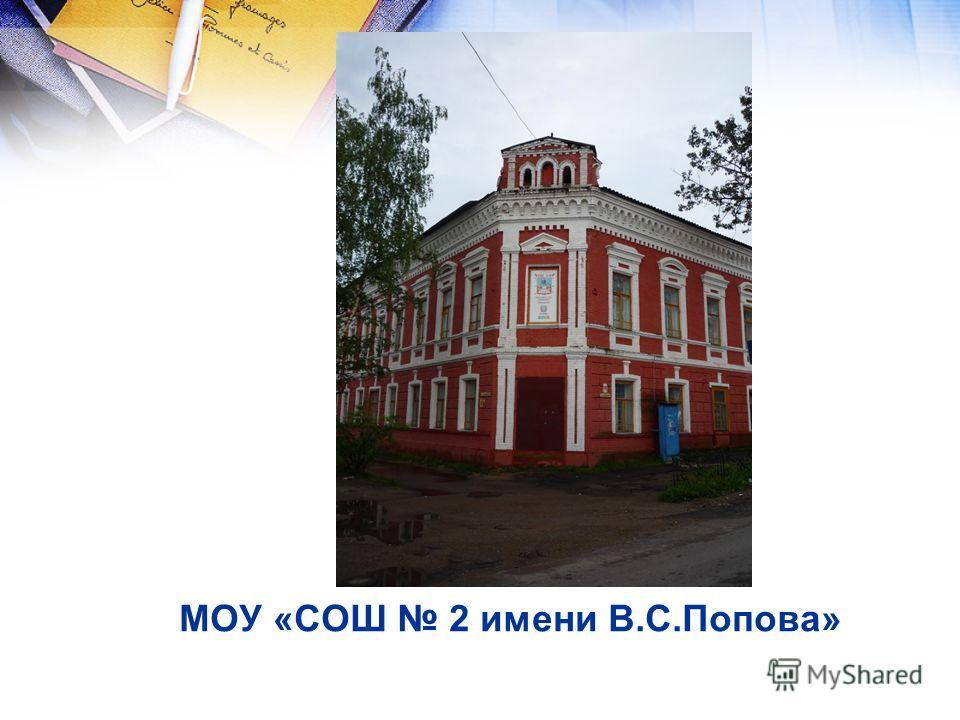 МОУ «СОШ 2 имени В.С.Попова»