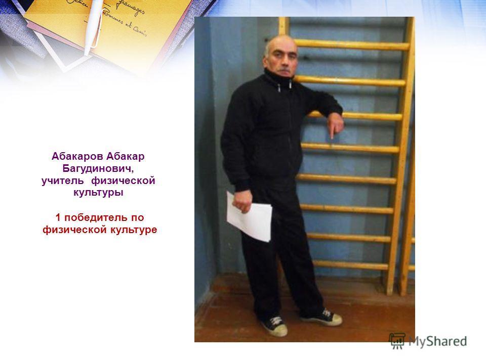 Абакаров Абакар Багудинович, учитель физической культуры 1 победитель по физической культуре