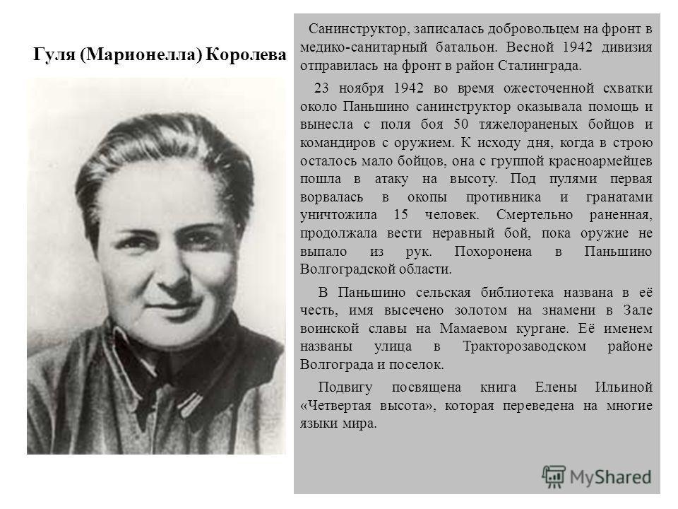 Гуля (Марионелла) Королева Санинструктор, записалась добровольцем на фронт в медико-санитарный батальон. Весной 1942 дивизия отправилась на фронт в район Сталинграда. 23 ноября 1942 во время ожесточенной схватки около Паньшино санинструктор оказывала