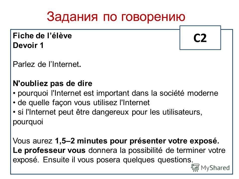 Fiche de lélève Devoir 1 Parlez de lInternet. N'oubliez pas de dire pourquoi l'Internet est important dans la société moderne de quelle façon vous utilisez l'Internet si l'Internet peut être dangereux pour les utilisateurs, pourquoi Vous aurez 1,5–2