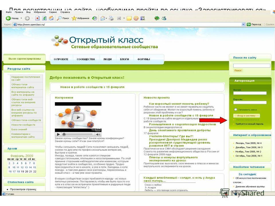 Для регистрации на сайте, необходимо пройти по ссылке «Зарегистрироваться»