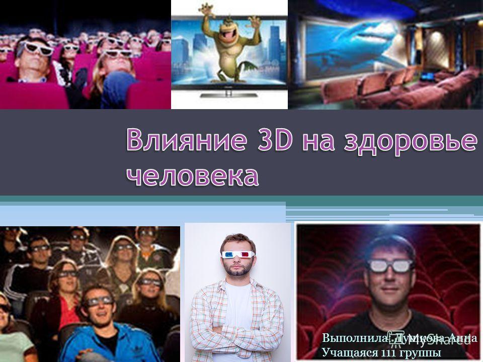 Выполнила: Душкова Анна Учащаяся 111 группы