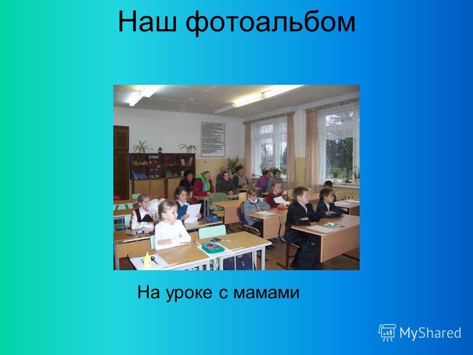 Наш фотоальбом На уроке с мамами