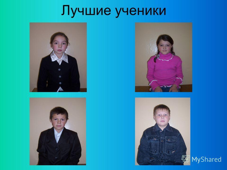 Лучшие ученики зхъ