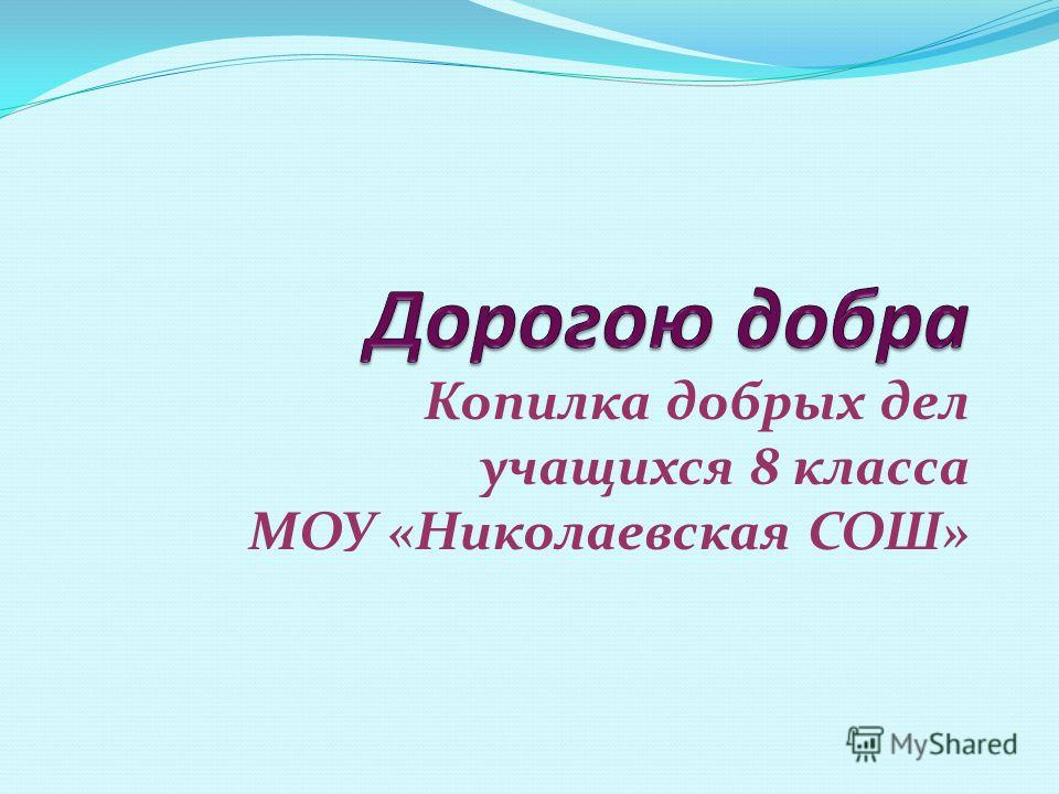 Копилка добрых дел учащихся 8 класса МОУ «Николаевская СОШ»