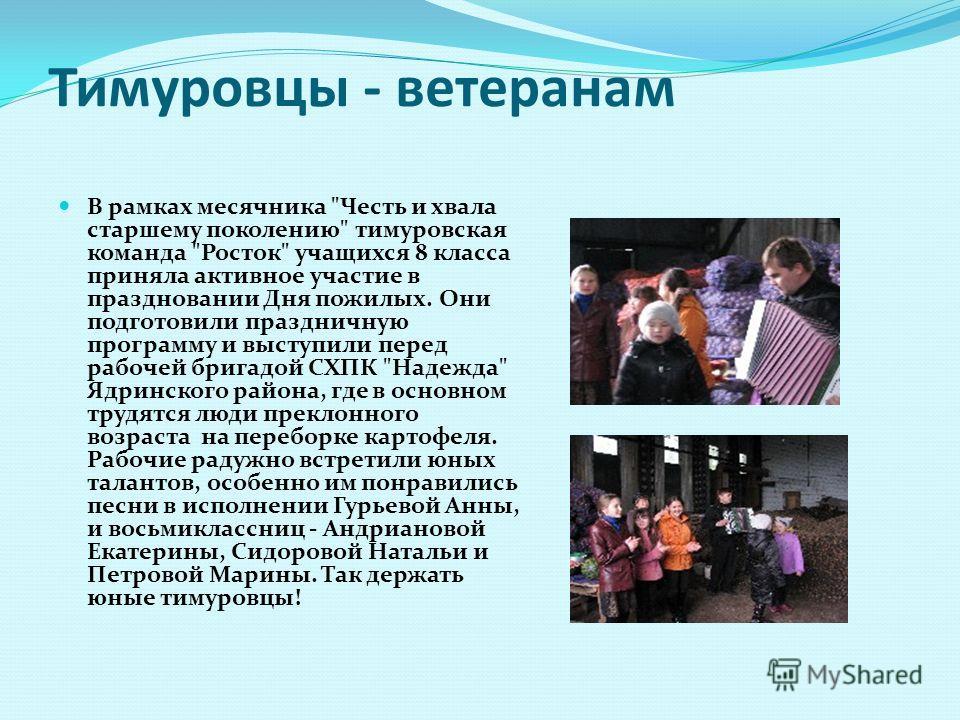 Тимуровцы - ветеранам В рамках месячника