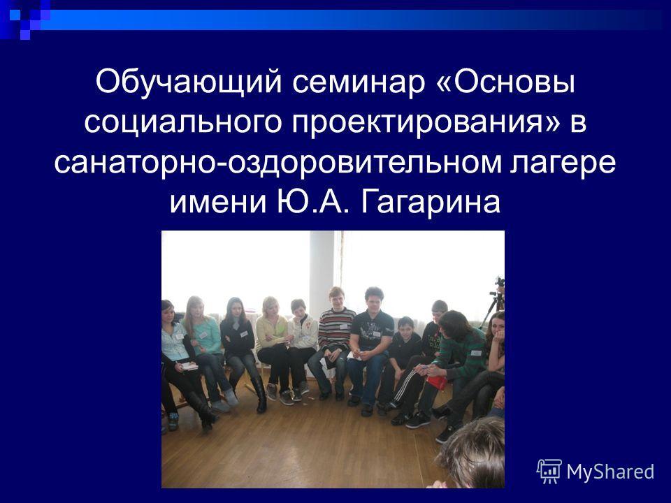 Обучающий семинар «Основы социального проектирования» в санаторно-оздоровительном лагере имени Ю.А. Гагарина