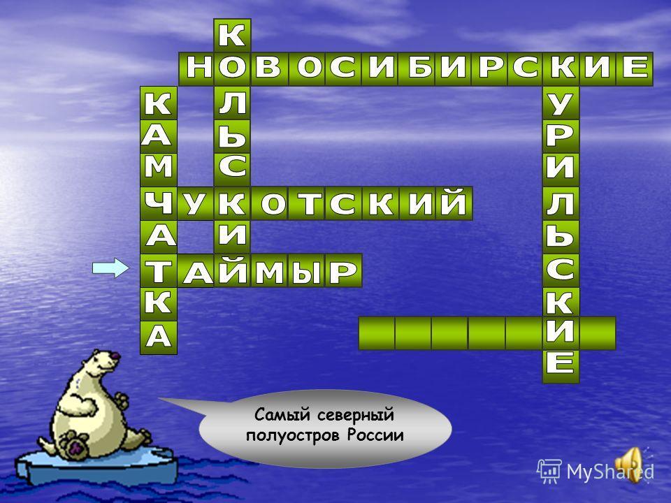 Полуостров, расположенный на крайнем северо-востоке России