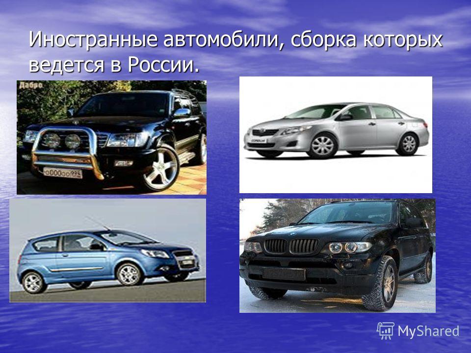 Иностранные автомобили, сборка которых ведется в России.