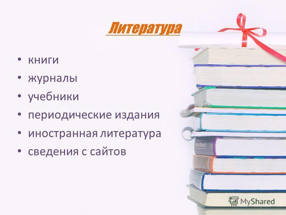 Литература книги журналы учебники периодические издания иностранная литература сведения с сайтов