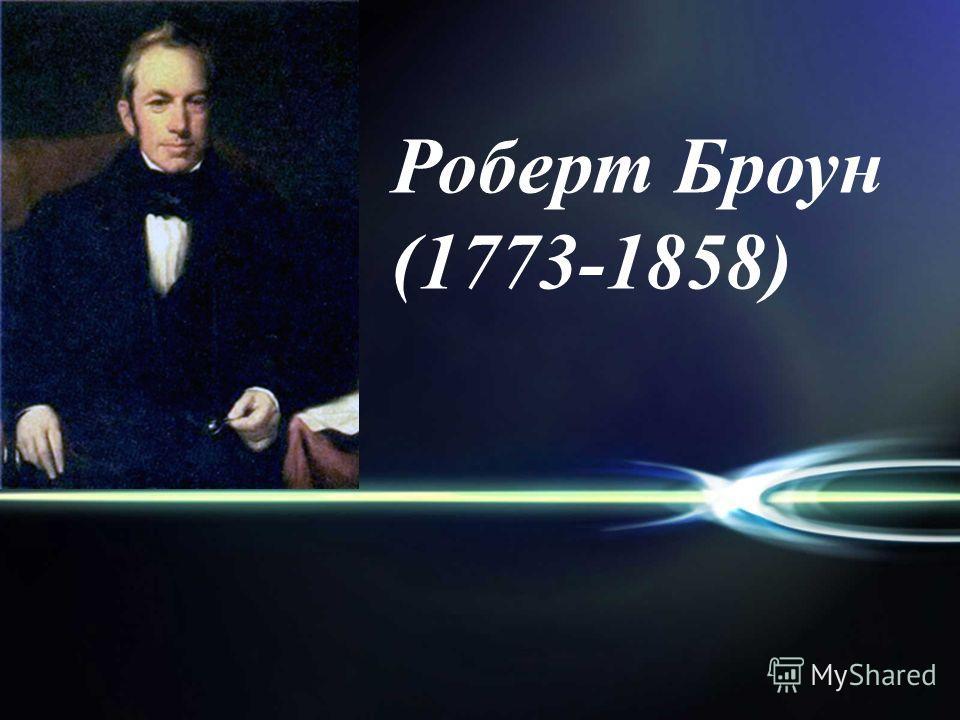 Роберт Броун (1773-1858)