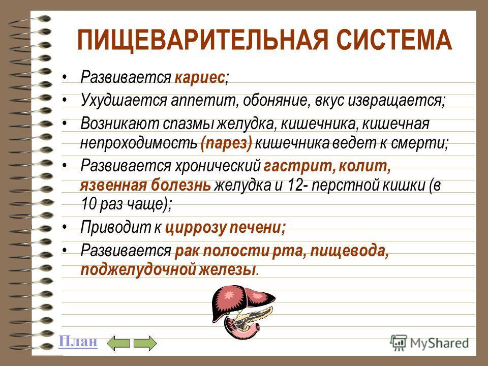 ПИЩЕВАРИТЕЛЬНАЯ СИСТЕМА Развивается кариес ; Ухудшается аппетит, обоняние, вкус извращается; Возникают спазмы желудка, кишечника, кишечная непроходимость (парез) кишечника ведет к смерти; Развивается хронический гастрит, колит, язвенная болезнь желуд