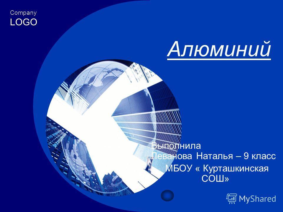 CompanyLOGO Алюминий Выполнила Леванова Наталья – 9 класс МБОУ « Курташкинская СОШ»