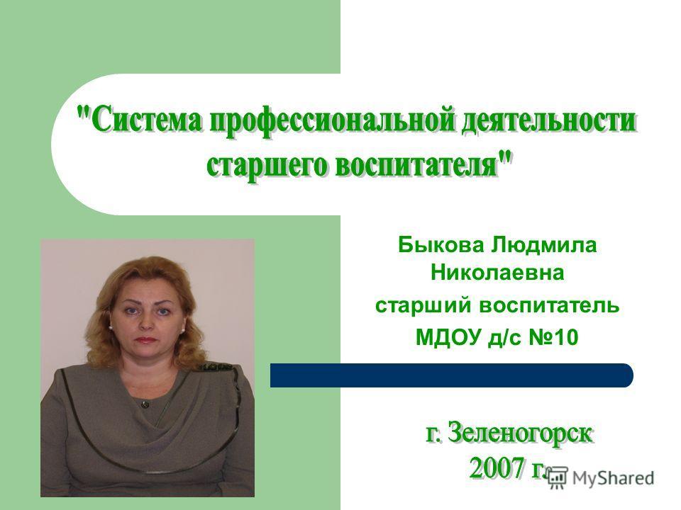 Быкова Людмила Николаевна старший воспитатель МДОУ д/с 10