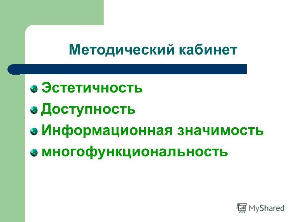 Методический кабинет Эстетичность Доступность Информационная значимость многофункциональность
