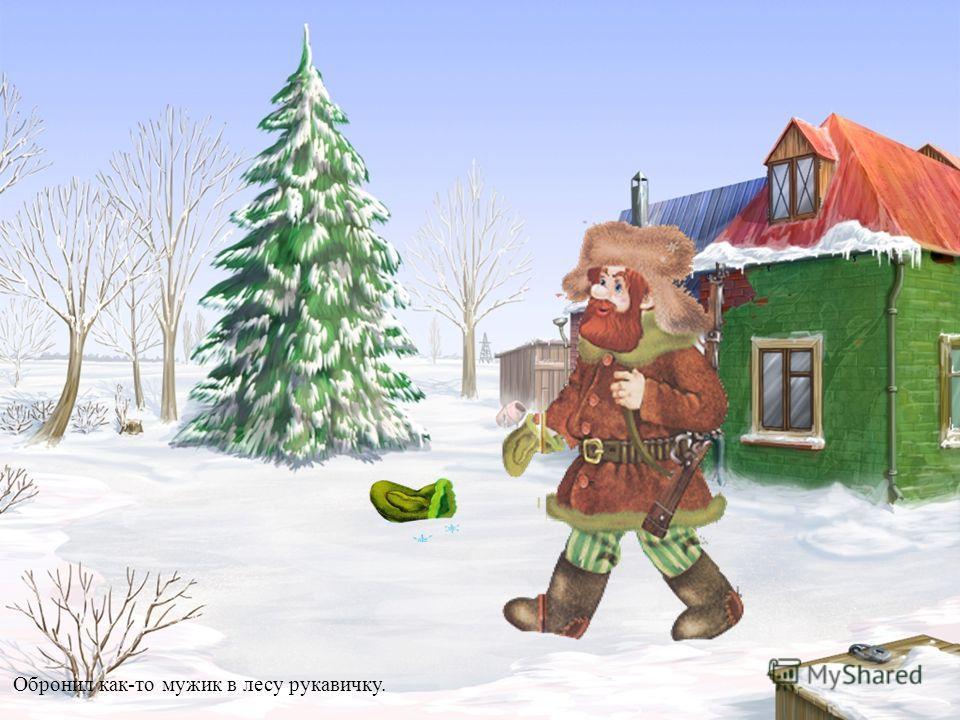 Обронил как-то мужик в лесу рукавичку.