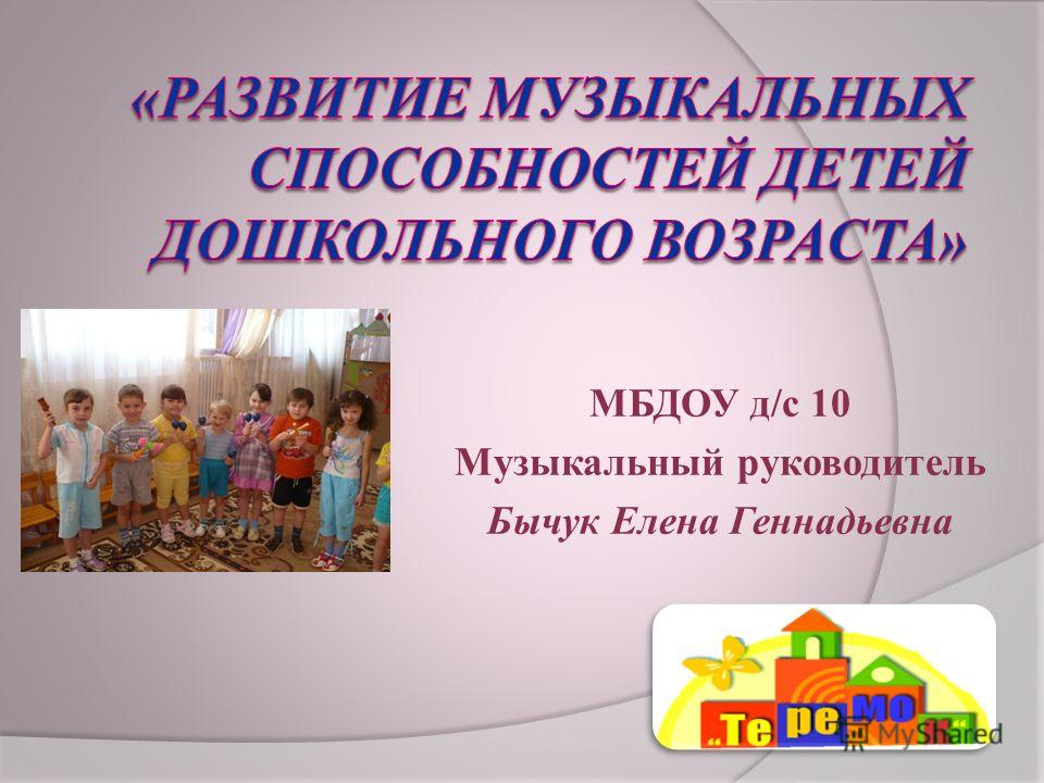 МБДОУ д/с 10 Музыкальный руководитель Бычук Елена Геннадьевна