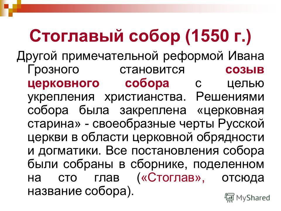 Стоглавый собор (1550 г.) Другой примечательной реформой Ивана Грозного становится созыв церковного собора с целью укрепления христианства. Решениями собора была закреплена «церковная старина» - своеобразные черты Русской церкви в области церковной о