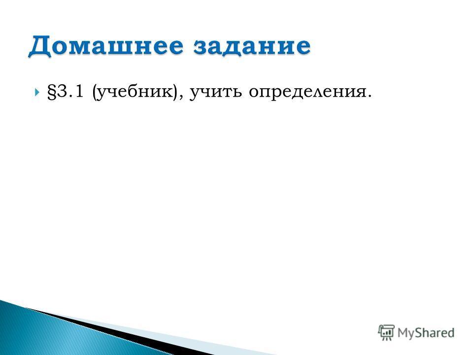 §3.1 (учебник), учить определения.
