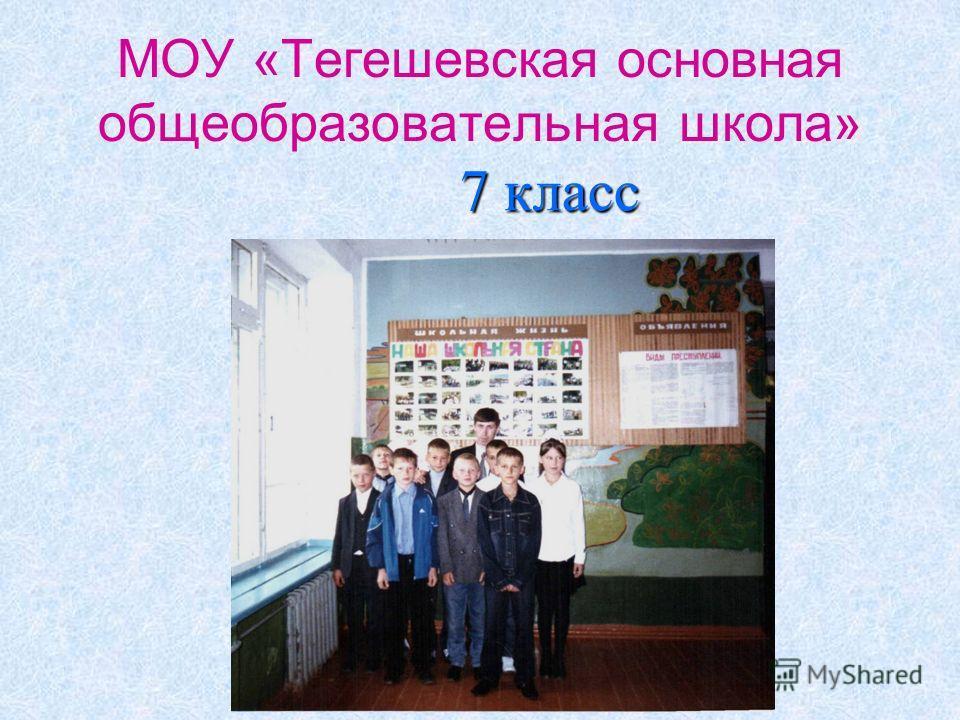 МОУ «Тегешевская основная общеобразовательная школа» 7 класс
