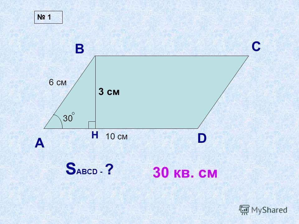 А В С D 30 6 см 10 см S ABCD - ? H 30 кв. см 3 см 1