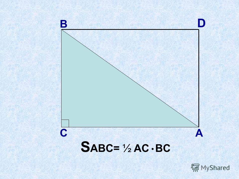 А В С S ABC= ½ AC BC D