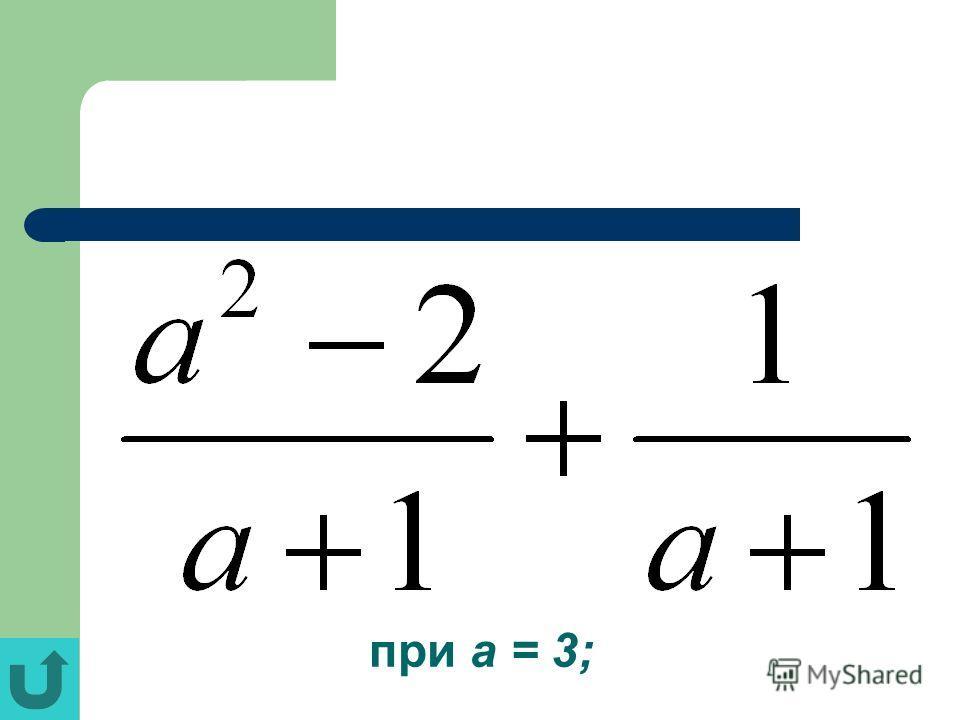 при а = 3;