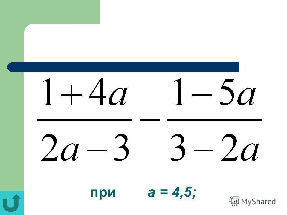 при а = 4,5;