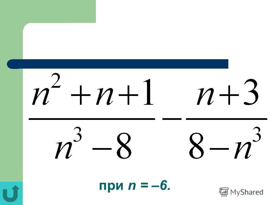 при n = –6.