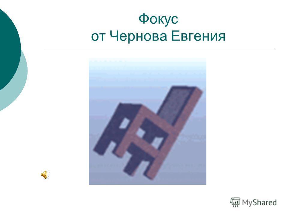 Фокус от Чернова Евгения